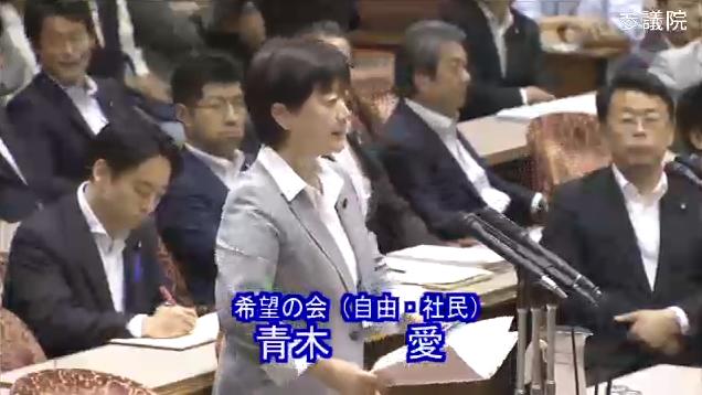 自由党 参議院議員 青木愛 Official Website